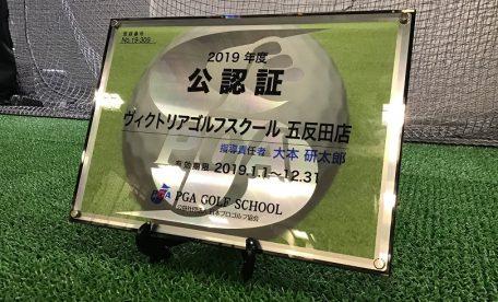 日本プロゴルフ協会公認
